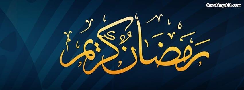 Ramadan Kareem Facebook Timeline Cover